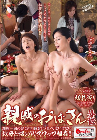 [ONGP-014] My Real Aunt – Extra – Aunt & Nephew's Swapping Incest Fuck With All Of Their Relatives Around – No One Can Know! Hisae Yabe Hisayo Nanami