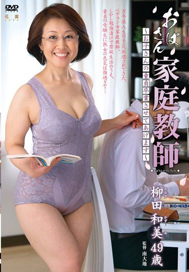 [QIZZ-12] Private Tutoring by a Mature Woman – I'll Graduate Your Virgin Son – Kazumi Yanagida