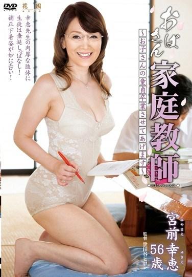 [QIZZ-15] MILF Private Tutor – Cherry-Popping Graduation Present – Yukie Miyamae
