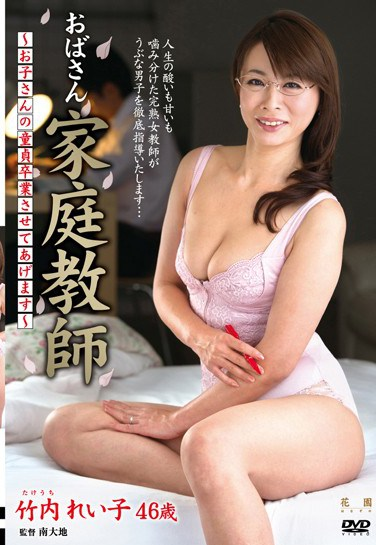 [QIZZ-19] Private Tutoring by a Mature Woman – Allow Me To Turn You Into A Man – Reiko Takeuchi