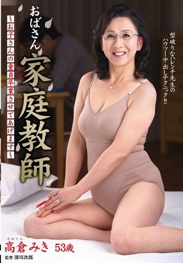 [QIZZ-20] Private Tutor MILF ~It's Time To Graduate From Your Virginity~ Miki Takakura