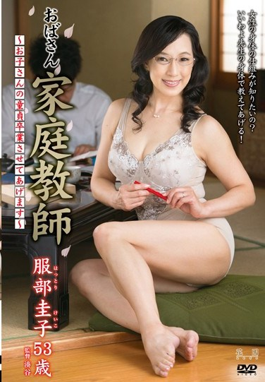 [QIZZ-25] MILF Private Tutor ~I'll Help Your Boy Graduate From His Virginity~ Keiko Hattori
