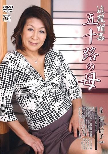[SIKA-14] Incest 50 Year Old Mom Nobuko Fukuda