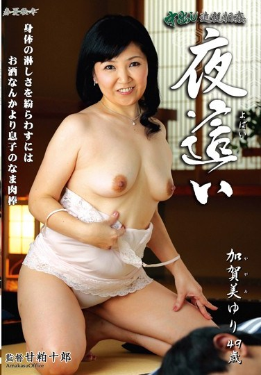 [SKKK-05] Creampie Incest: Late Night Visit – Yuri Kagami