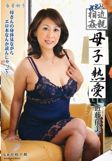 [SKKK-06] Creampie Incest: Mother-Son Passion – Ikumi Kondo