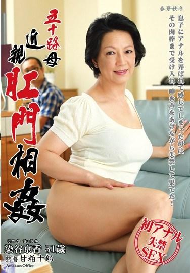 [SKKK-08] 50's Mom's Incestuous Anal Sex Kyoka Someya