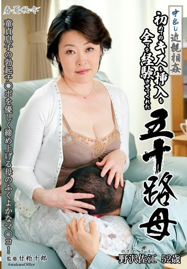 [SKKK-15] Creampie Incest – My 50-Something MILF Gave Me My First Kiss, My First Fuck, And Everything Sae Nozawa