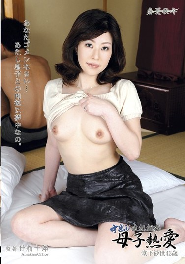 [SKSS-53] Creampie Incest: A Mother's Love Sayo Doshita