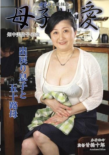 [SKSS-67] Creampie Incest: A Mother's Love Misako Hatanaka
