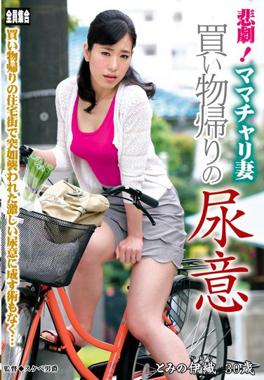 [TANK-04] Tragic! MILF On A Bike On Her Way Home From Shopping Desperately Needs To Piss Iori Tomino