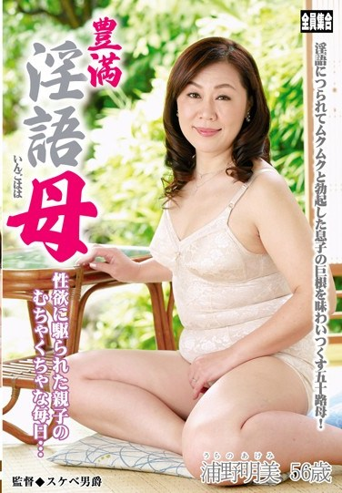 [TANK-06] Voluptuous, Dirty-Talking Mom. The Crazy Lives Of A Mother And Son Who Are Driven By Their Lust… Akemi Urano