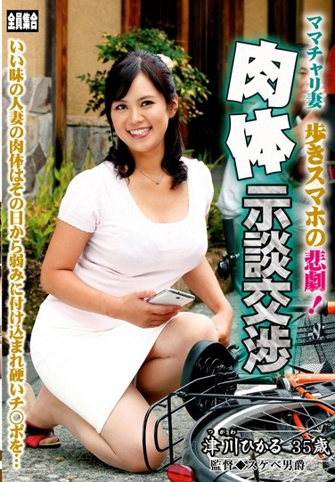 [TANK-08] Bike-Walking Wife The Tragedy Of Walking While Using A Smart Phone! Using Her Body To Settle Disputes Hikaru Tsugawa