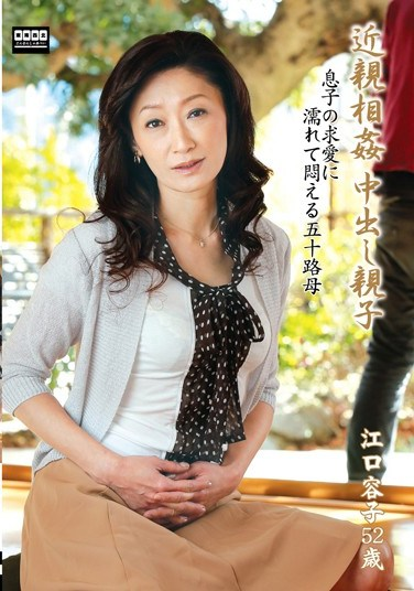 [TNSS-86] Incest Creampie Mother/ Son: Son Torments and Courts His 50-Year-Old Mother Yoko Eguchi