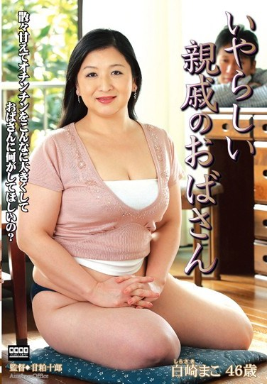 [TNTN-01] My disgusting aunt, Mako Shirasaki.