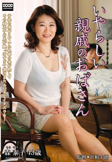 [TNTN-05] My Naughty Aunt Yasuko Mori