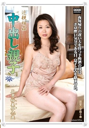 [TNTN-06] Incest Creampie: Parent and Son Yumiko Satsuki