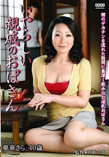 [TNTN-13] My Naughty Aunt Sara Yumeka