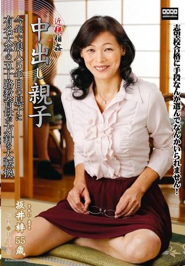 [TNTN-14] Mother-Son Creampie Incest – Azusa Sakai