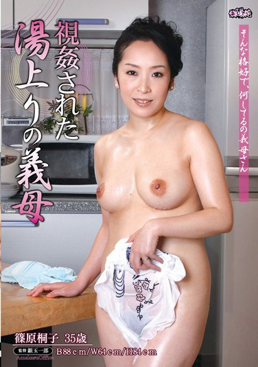 [UAAU-03] Stepmom Gets Leered At As She Comes Out Of The Bath Toko Shinohara