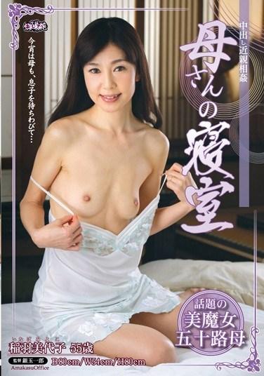 [UAAU-05] Creampie Incest Mama's Bedroom Miyoko Inaba