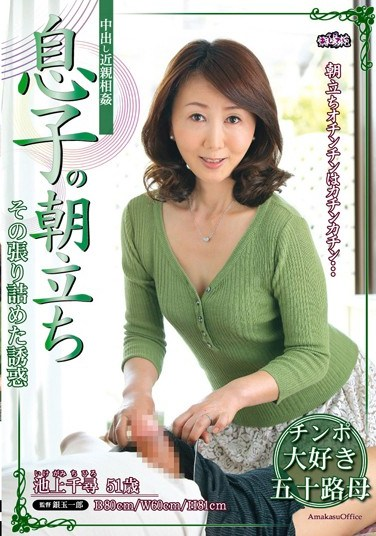 [UAAU-06] Creampie Incest The Straining Temptation Of My Son's Morning Wood Chihiro Ikegami