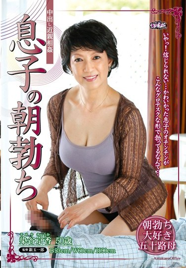 [UAAU-09] Creampie Incest My Son's Morning Wood Kyoka Someya