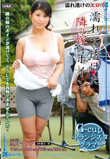 [UAAU-11] The Bride Next Door's Soaked And See Through Shirt Maria Mochizuki