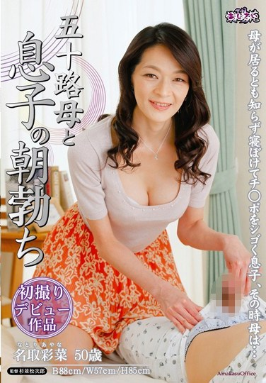 [UAAU-37] Mother In Her 50's And A Son's Morning Wood Ayana Natori