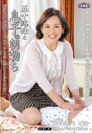 [UAAU-58] A 50 Something Mother and Her Son's Morning Wood Sakura Fujisaki