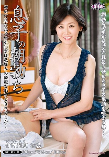 [UAAU-61] My Son's Morning Wood: Rie Takeuchi