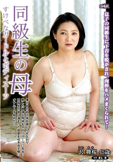 [UAAU-73] Classmate's Mom In A Naughty Girdle And Body Suit Mao Sawa