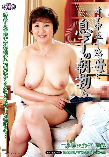 [UAAU-75] Mother In Her 50's Addicted To Masturbation And Her Son's Morning Wood. Takako Kohara