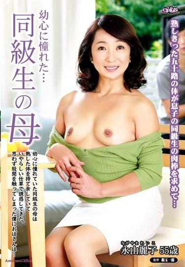 [UAAU-76] A Boyish Dream… A Classmate And My Mother Reiko Nagayama