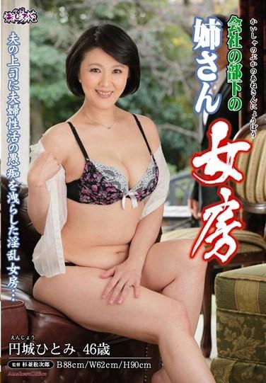 UAAU-34 Sister Wife Hitomi Enjo Company Of Subordinates