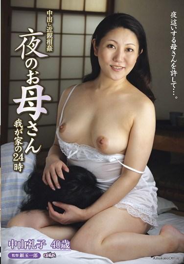 [UURU-80] Creampie Incest: Midnight MILF 24 Hours in Our Home Reiko Nakayama