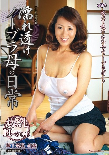 [UURU-93] Creampie Incest: My Mom Goes Braless In A Wet and Sheer Camisole. Everyday. Rika Fujishita