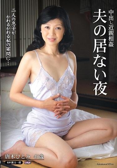 [UURU-96] Creampie Incest The Night Daddy Was Away Hitomi Karaki
