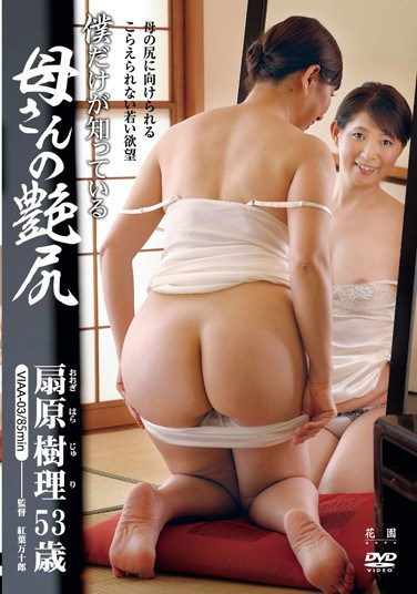 [VIAA-03] I'm The Only One Who Knows About My Mom's Glossy Ass Juri Ogihara