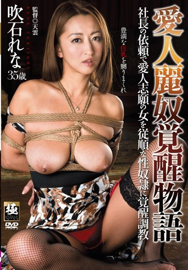 [ZEAA-001] The Story Of Awakening A Sex Slave Lover – As Per The Company Owner's Request, We're Going To Turn One Of His Prospective Lovers Into A Complete Sex Slave – Rena Fukiishi