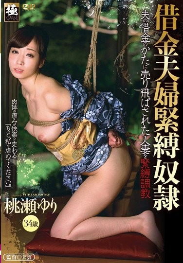 [ZEAA-05] A Housewife In Debt S&M Sex Slave Yuri Momose