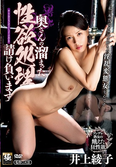 [ZEAA-20] We're Here To Take Care Of The Sexual Needs Of Frustrated Housewives Ayako Inoue