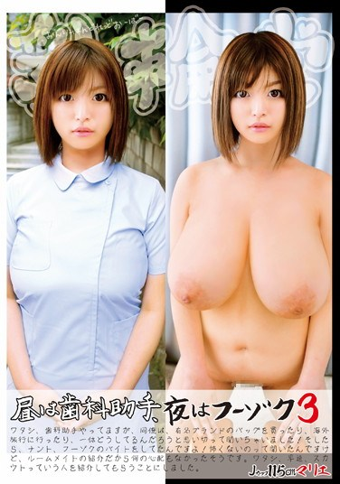 [OHO-013] A Dental Assistant By Day A Whore By Night 3 115cm J Cup. Marie