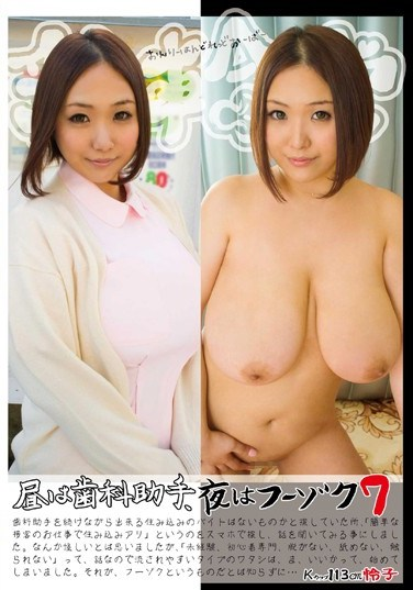 OHO-030 Dental Assistant By Day, At Night Reiko Fuzoku 7 K Cup 113cm