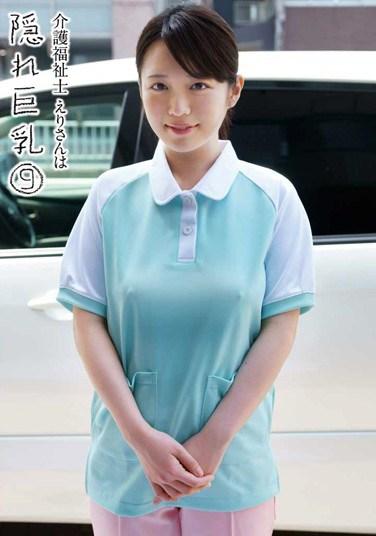 [KTDS-603] The Care Nurse Eri Is Hiding Big Tits 9 Eri