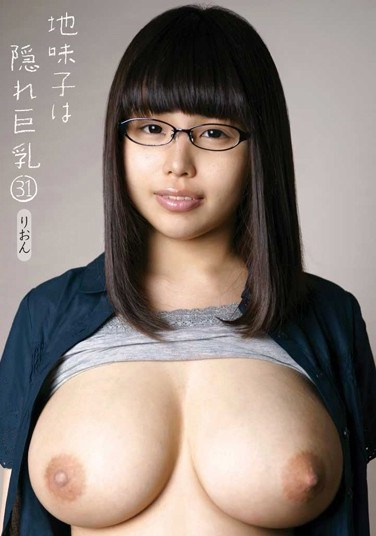 [KTDS-605] The Quiet Girl's Huge Hidden Tits 31 (Rion)