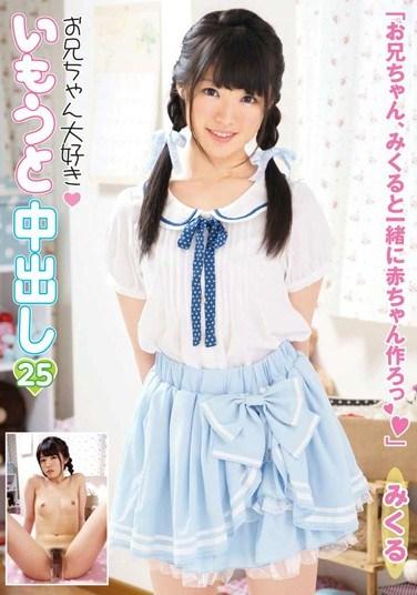 [KTDS-608] Creampie In My Younger Sister 25 Mikuru Akihina