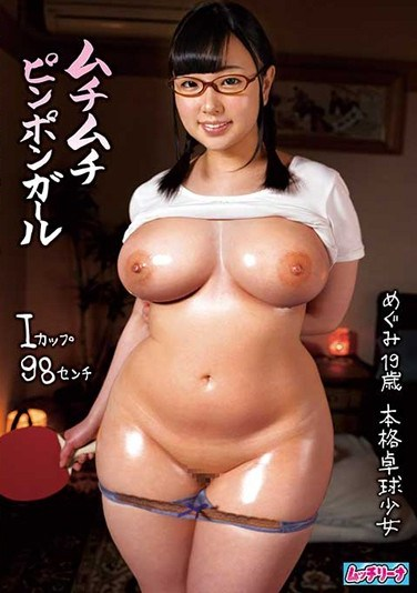 KTDS-898 Muchimuchi Ping-pong Girl Megumi 19-year-old Full-scale Table Tennis Girl I Cup (98cm)