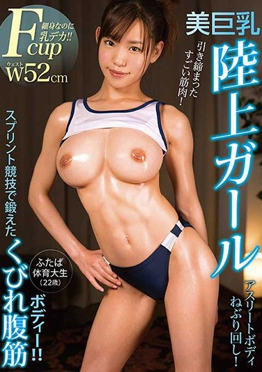[KTR-014] Athletic Gal Futaboshi Futaba