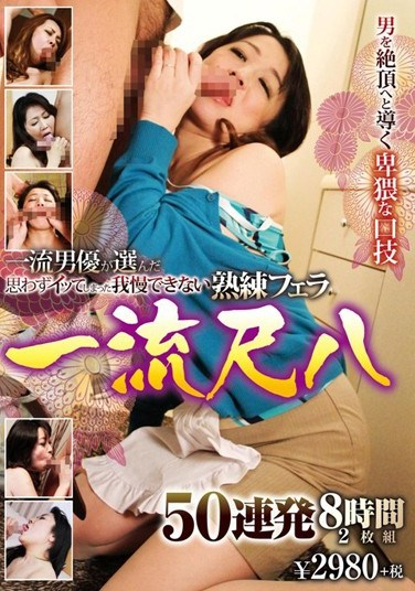 OYAJ-017 Leading Shakuhachi – Leading Actor Can Not Stand You've Involuntarily Acme Chose Skilled Blow To 50 Barrage 8 Hours 2 Disc