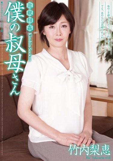 JGAHO-084 Incest My Aunt Rie Takeuchi